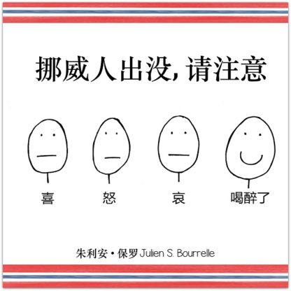 [Chinese Edition] The Social Guidebook to Norway